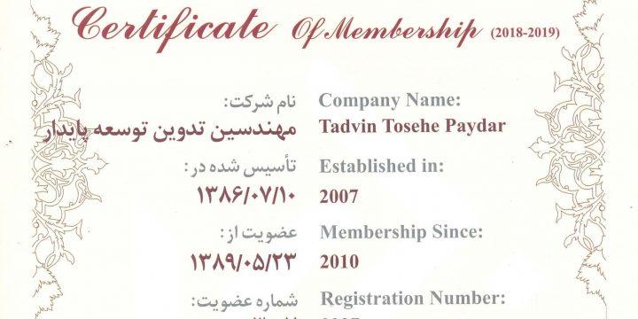 گواهینامه عضویت 1397